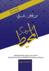 کتاب فرهنگ المحیط فارسی عربی