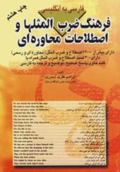 کتاب فرهنگ ضرب المثل ها و اصطلاحات محاوره ای فارسی انگلیسی