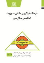 کتاب فرهنگ فراگیری دانش و مدیریت فارسی انگلیسی اثر پاتریک مانتانا
