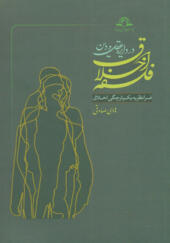 کتاب-فلسفه-اخلاق-در-دایره-عقل-و-دین-اثر-هادی-صادقی