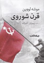 کتاب-قرن-شوروی-اثر-موشه-لووین