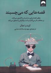 کتاب-قصه-هایی-که-می-چسبند-اثر-کیندرا-هال