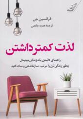 کتاب-لذت-کمتر-داشتن-اثر-فرانسین-جی