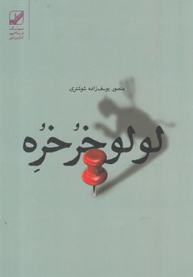 کتاب-لولو-خرخره-اثر-منصور-یوسف-زاده-شوشتری