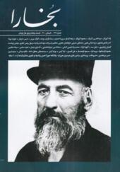 کتاب-مجله-بخارا-شماره-144