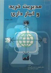 کتاب مدیریت خرید و انبارداری اثر طهمورث حسن قلی پور و مجید اسماعیل