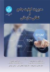 کتاب مدیریت کیفیت جامع و تعالی سازمانی