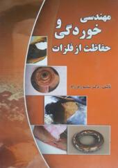 کتاب مهندسی خوردگی و حفاظت از فلزات اثر منصور فرز