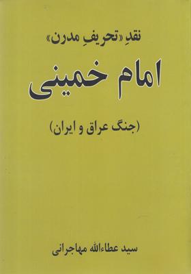 کتاب-نقد-تحریف-مدرن-امام-خمینی-اثر--عطاالله-مهاجرانی