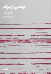 کتاب-نوشتن-از-مرگ-اثر-کوری-تیلر