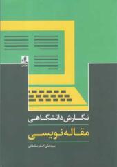کتاب نگارش دانشگاهی مقاله نویسی