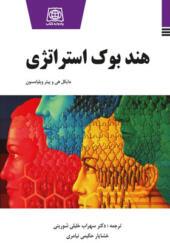 کتاب هندبوک استراتژی اثر مایکل هی و پیتر ویلیامسون