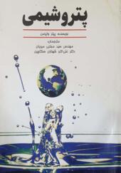 کتاب پتروشیمی اثر پیتر وایزرمن