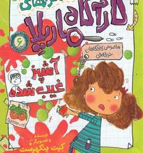 کتاب کاراگاه ماریلا 6 آشپز غیب شده