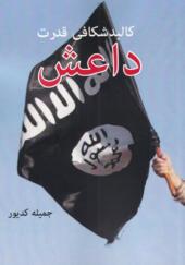 کتاب-کالبدشناسی-قدرت-داعش-اثر-جمیله-کدیور