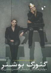 کتاب-گئورک-و-بوشنر-اثر-جولیا-هیلتون