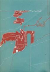 کتاب گذر و درنگ کروکی های دکتر علی صارمی