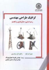 کتاب گرافیک طراحی مهندسی
