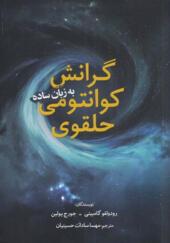 کتاب-گرانش-کوانتومی-حلقوی-به-زبان-ساده-اثر-رودولفو-گامبینی