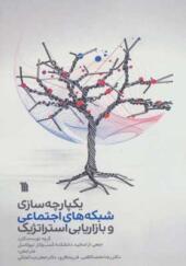 کتاب یکچارچه سازی شبکه های اجتماعی و بازاریابی استراتژیک