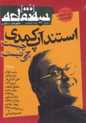 مجله سه نقطه 24 تیر 1400
