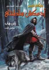 کتاب-آدمکش-سلطنتی-اثر-رابن-هاب