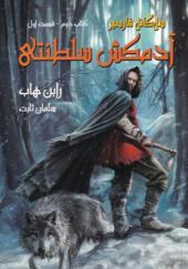 کتاب-آدمکش-سلطنتی-سهگانهی-فاریستر-جلد-دوم-قسمت-اول