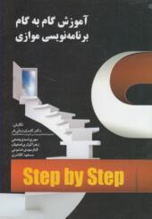 کتاب آموزش گام به گام برنامه نویسی موازی
