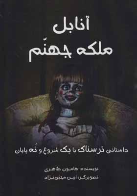 کتاب آنابل ملکه جهنم داستانی ترسناک با یک شروع و نه پایان