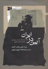 کتاب-آیین-در-ایران-اثر-میرزا-یحیی-دولت-آبادی
