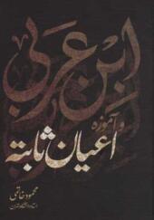 کتاب ابن عربی و آموزه های اعیان ثابته
