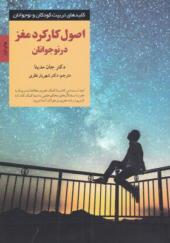 کتاب-اصول-کارکرد-مغز-در-نوجوانان-اثر-جان-مدینا