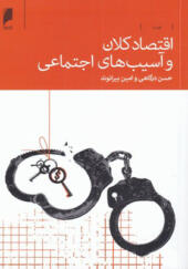 کتاب اقتصاد کلان و آسیب های اجتماعی اثر حسن درگاهی