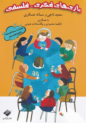 کتاب-بازی-های-فکری-فلسفی-اثر-سعید-ناجی
