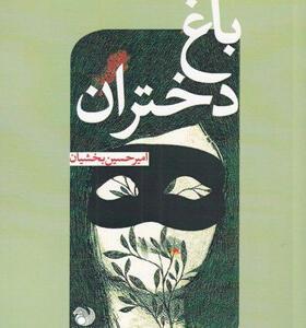 کتاب-باغ-دختران-اثر-امیر-حسین-بخشیان