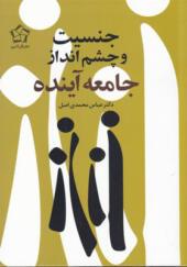 کتاب-جنسیت-و-چشم-انداز-جامعه-آینده-اثر-عباس-محمدی-اصل