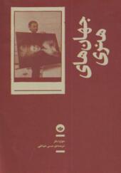 کتاب-جهان-های-هنری-اثر-هوارد-بکر