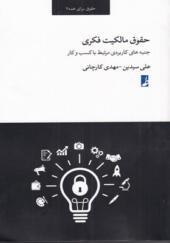 کتاب-حقوق-مالکیت-فکری-اثر-علی-سیدین