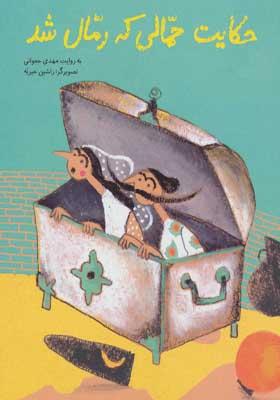 کتاب حکایت حمالی که رمال شد