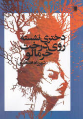 کتاب درختی نشسته روی درخت خرمالو اثر شهرزاد افتخاری