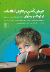 کتاب-درمان-کندی-پردازش-اطلاعات-در-کودک-و-نوجوان-اثر-الن-براتن
