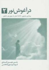 کتاب در آغوش نور 2