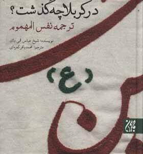 کتاب در کربلا چه گذشت ترجمه نفس المهوم