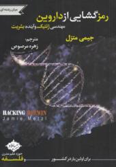 کتاب-رمزگشایی-از-داروین-مهندسی-ژنتیک-و-آینده-بشریت-اثر-جیمی-متزل