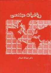 کتاب ریاضیات مهندسی اثر عبدالله شیدفر