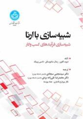 کتاب شبیه سازی با ارنا شبیه سازی فرایند کسب و کار
