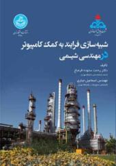 کتاب شبیه سازی فرایند به کمک کامپیوتر در مهندسی شیمی