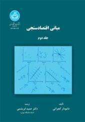 کتاب مبانی اقتصادسنجی جلد دوم اثر دامودار گجراتی