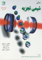 کتاب مبانی شیمی تجزیه 1 اثر اسکوگ وست
