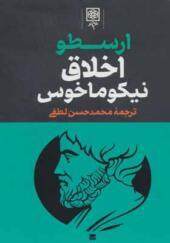کتاب مجموعه آثار ارسطو 3 جلدی